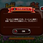 【にゃんこ大戦争】ゴーレム評価が熱い!