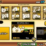 【にゃんこ大戦争】攻略星3 せめて、ネコらしく
