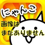 【にゃんこ大戦争】ネコボクサー ネコチャンピオンの評価は?