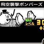 【にゃんこ大戦争】超選抜祭 6周年記念の当たりランキング!