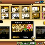 【にゃんこ大戦争】リクエスト攻略星3 猫たちの沈黙